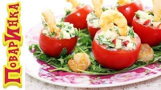 Замечательный Салатик или закуска с креветками «Креветка в розетке» - Поваринка