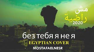 Mostafa Elnesr - Msh Radya | مصطفي النسر مش راضية (без тебя я не я Egyptian cover)