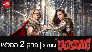 פוליאקובים עונה 2 - פרק 2 המלא!