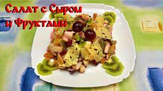 Рецепт Вкусного салата Салат с Сыром Салат с Сыром и Фруктами