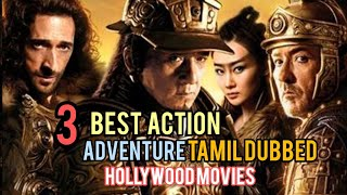 Best 3 Hollywood Adventure Tamil Dubbed movies about movie in tamil #Tamildubbed #HollywoodMovies