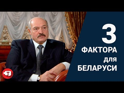 Три фактора сдерживания российской аннексии Беларуси