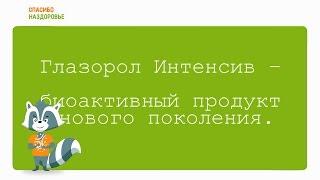 видео Глазорол Интенсив