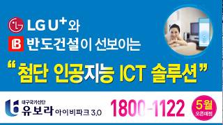 대구국가산단 유보라아이비파크3.0