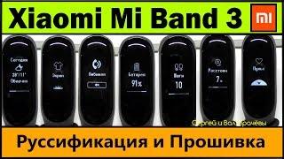 Прошивка Xiaomi Mi Band 3 РУССКАЯ + Имя Звонящего / Пошаговая Инструкция (Смотри также в Описании)