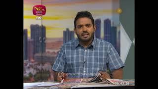 Ru Paththara | 2021-05-07 | Rupavahini Thumbnail