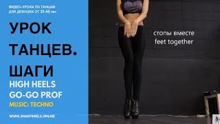 Go-Go tutorial | steps | Видео-урок| High-Heels. 3 шага go-go | lesson