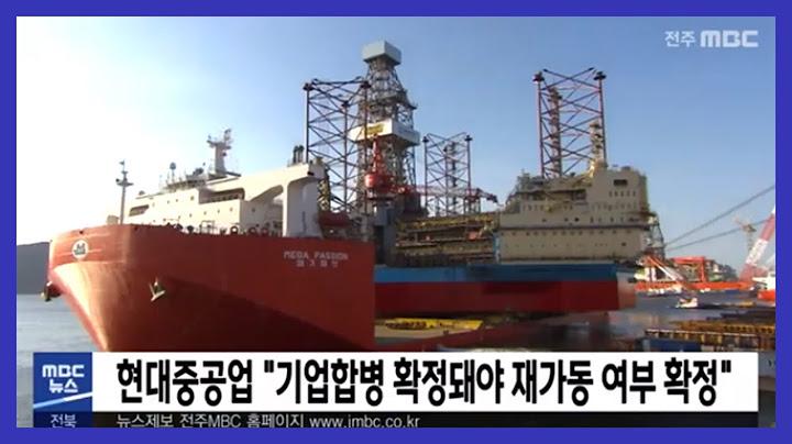 [5MBC 뉴스] 현대중공업 '기업합병 확정돼야 재가동 여부 확정'