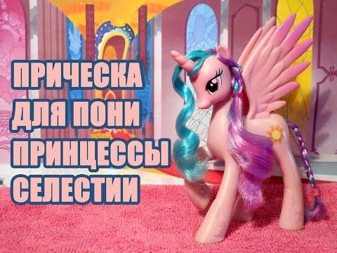 как сделать пони манекен?
