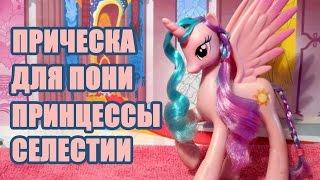 Hairstyles Прическа для пони Принцессы Селестии