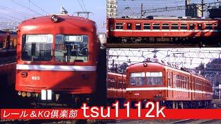 【京急のここ知り】初代700形特急型車両の系譜(600形に至る生涯2扉車の栄光)