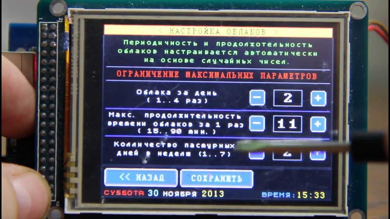 Аквариумный контроллер своими руками фото 524