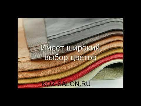 Цены на перетяжку салона автомобиля натуральной кожей в Москве