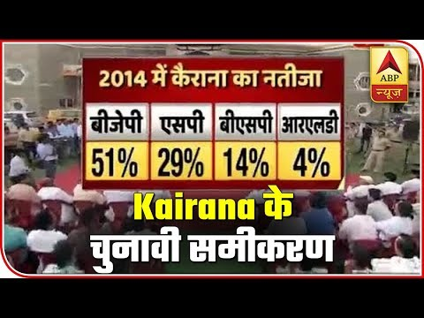 Know The Political Equation Of Uttar Pradesh's Kairana | ABP News