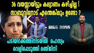 BigBoss Malayalam | വിവാഹം ചെയ്യാത്തതിന്റെ കാരണം വെളിപ്പെടുത്തി രഞ്ജിനി