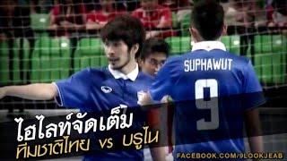 ไฮไลท์ฟุตซอล ทีมชาติไทย 12-2 บรูไน [AFF Futsal Championship2015]