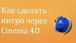 Как сделать интро через Cinema 4D