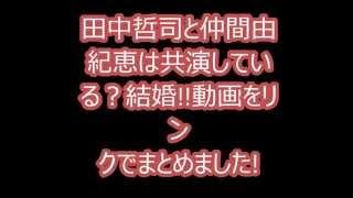 田中哲司と仲間由紀恵は共演している?結婚!!動画をリ ンクでまとめまし...