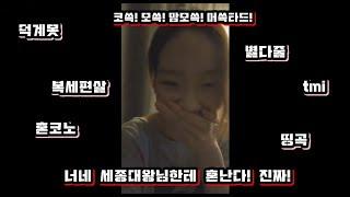 [탱스타 LIVE 🎥] 10대들의 언어에 놀란 프로반응러 태연 (신조어 머쓱시리즈 마스터ㅋㅋ)