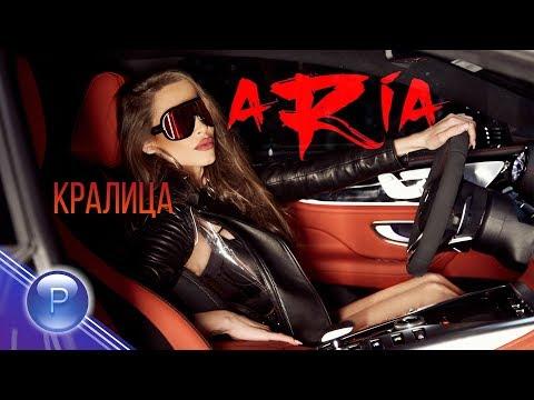 ARIA - KRALITSA / Ариа - Кралица, 2019