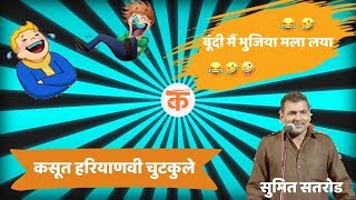 Hariyanvi Cutkule    हरियाणवी चुटकले II Sumit Satrod Hariyanvi Comedy II Radio Kasoot