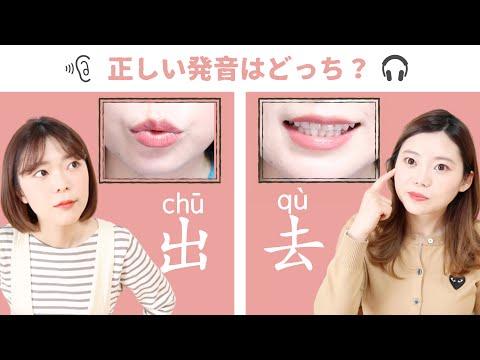 【リスニングチャレンジ】間違いやすい中国語の発音!わかりやすい口元アップ動画付き!