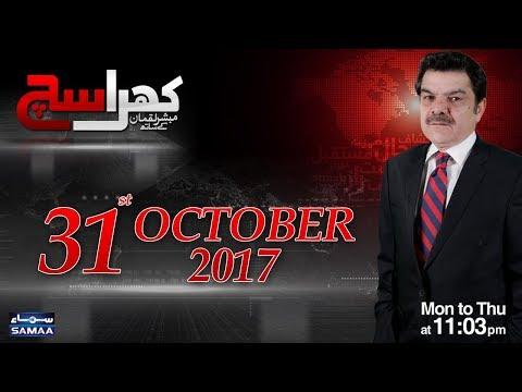 Khara Sach - SAMAA TV - 31 Oct 2017