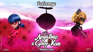 ЛЕДИ БАГ И СУПЕР-КОТ   🐞 РОБОСТУС - ТРЕЙЛЕР 🐞   СЕЗОН 2   Официальный канал
