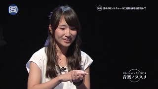 「日本のヒットチャートに違和感を感じるか?#1」NFパンチ × MUSICA 音楽のススメ