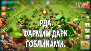 РДА ИЛИ ОДНОПУШЕЧНЫЙ/КАЧАЕМ ДИСБАЛАНСЕРА /ФАРМ ДАРК НЕФТИ/CLASH OF CLANS/КОК/ COC/ СТРИМ КЛЕШ/КОК