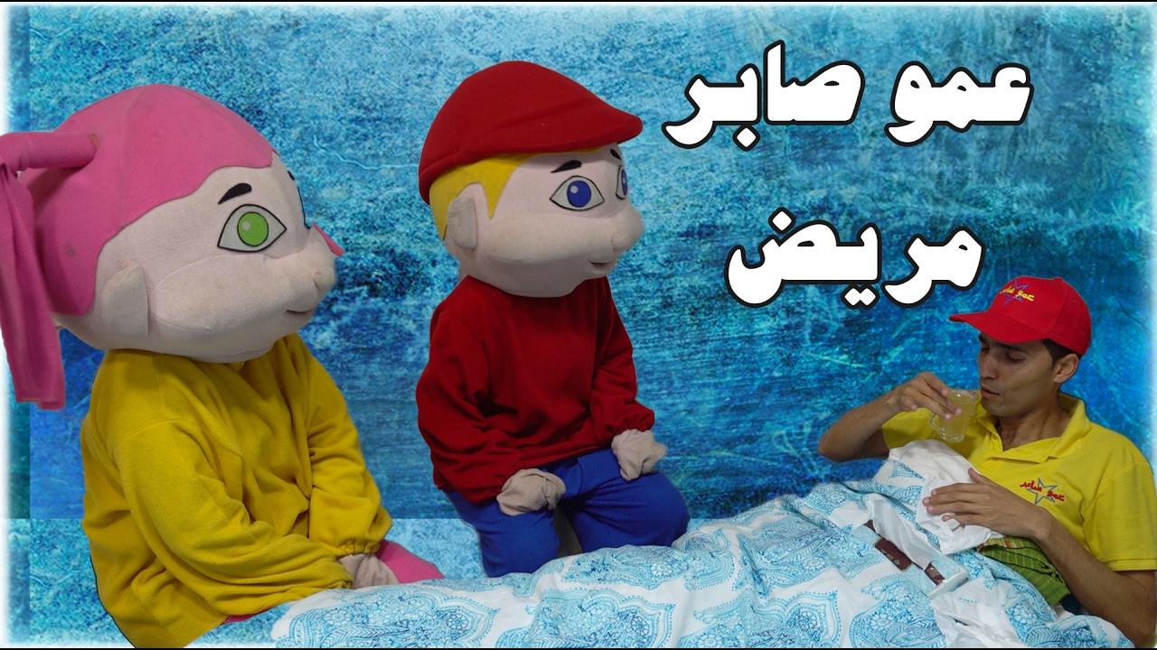 عمو صابر - المريض Amo Saber - Sick محبوب الاطفال