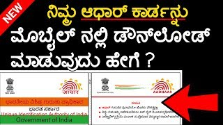 How to Download Aadhar Card from your Mobile Phone?  New Method December 2017 Explained in Kannada