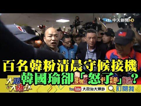【精彩】韓流回台! 百名韓粉清晨守候接機 韓國瑜卻「怒了」?