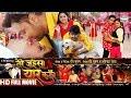 TERE JAISA YAAR KAHAN | Pawan Singh & Kajal Raghwani | BHOJPURI FILM | भोजपुरी सुपरहिट फिल्म