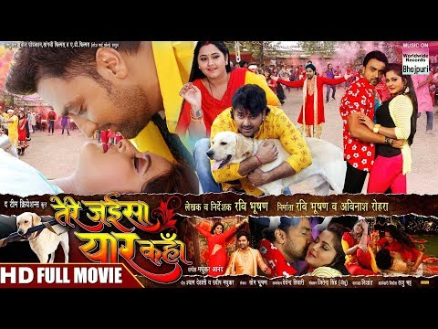 TERE JAISA YAAR KAHAN | Pawan Singh & Kajal Raghwani | HD MOVIE 2018