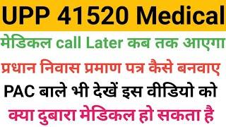 Call letter कब तक आएगा, प्रधान से बनवाएं मूल निवास, PAC wale chalo Lucknow, PAC धरना, मेडिकल कब होगा