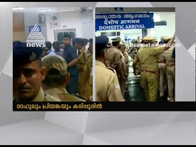 Rahul Gandhi and Priyanka Gandhi at Karipur airport | Live Updates