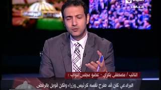 «بكري»: البرادعي اشترط مصروف يومي 10 آلاف جنيه بعد توليه نائب رئيس الجمهورية | المصري اليوم
