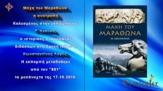 Μάχη του Μαραθώνα – η ανατροπή.