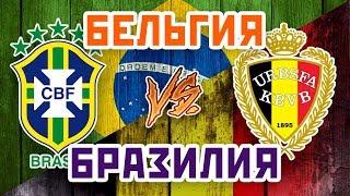 БРАЗИЛИЯ vs БЕЛЬГИЯ - Один на один