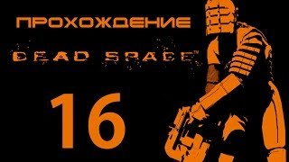 Dead Space - Прохождение - USM Вэйлор [#16]