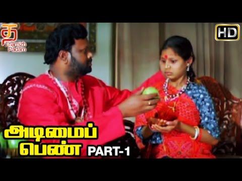 Adimai Penn Tamil Full Movie HD | Part 1 | Vijayashanthi | Dasari Narayana Rao | Krishna