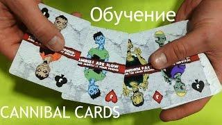 Very cool Halloween card trick CANNIBAL CARDS Обучение Фокус на Хэллоуин