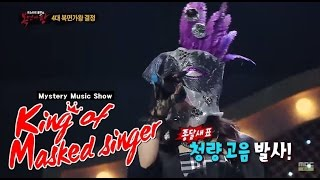 [King of masked singer] 복면가왕 - jingle jingle lark