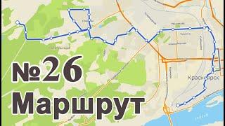 Маршрут Автобуса №26 (Плодово-ягодная станция ˗ Железнодорожная больница)