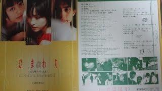 ひまわり 2000 映画チラシ 2000年7月29日公開 【映画鑑賞&グッズ探求記...