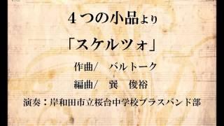 4つの小品より「スケルツォ」(バルトーク/巽俊裕)