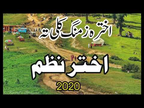 Akhtar Nazam | 2020 | Akhtara Ma Raza Zamung Pa Kali