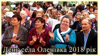 День села Оленівка 2018