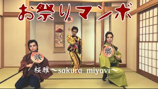 【桜雅】お祭りマンボ【踊ってみた】